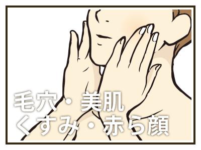 診療項目:毛穴・美肌・くすみ・赤ら顔