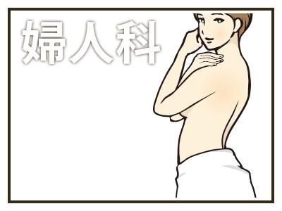 診療項目:婦人科