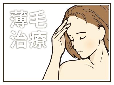 診療項目:薄毛治療